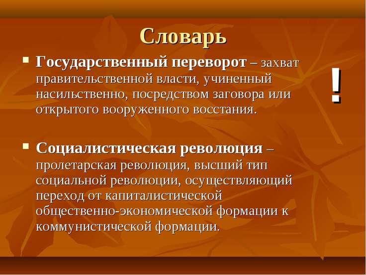 Словарь Государственный переворот – захват правительственной власти, учиненны...