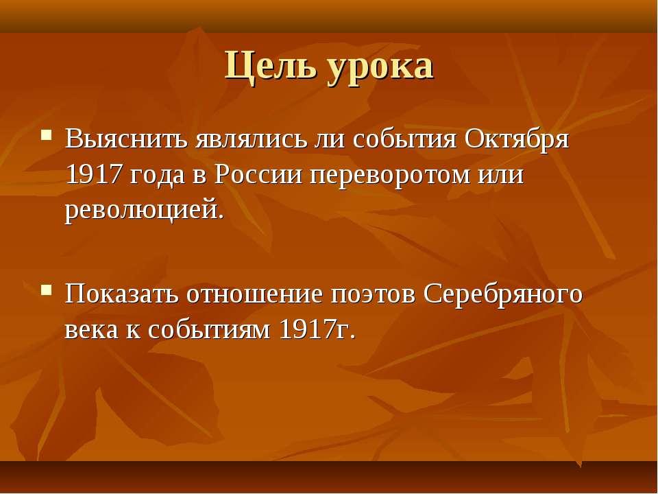 Цель урока Выяснить являлись ли события Октября 1917 года в России переворото...