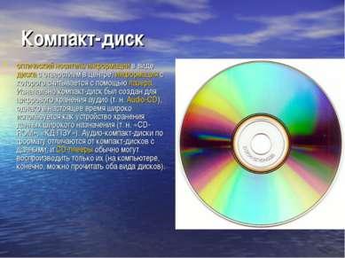 Компакт-диск оптический носитель информации в виде диска с отверстием в цент...