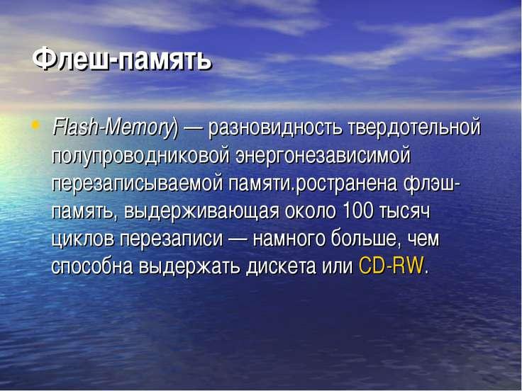 Флеш-память Flash-Memory)— разновидность твердотельной полупроводниковой эне...