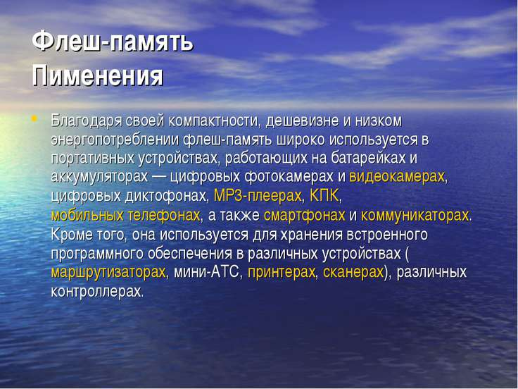 Флеш-память Пименения Благодаря своей компактности, дешевизне и низком энерго...