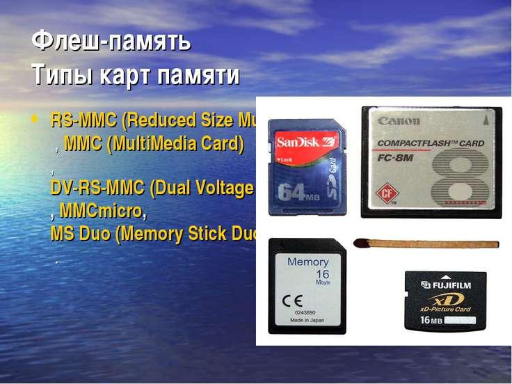 Флеш-память Типы карт памяти RS-MMC (Reduced Size MultiMedia Card , MMC (Mult...