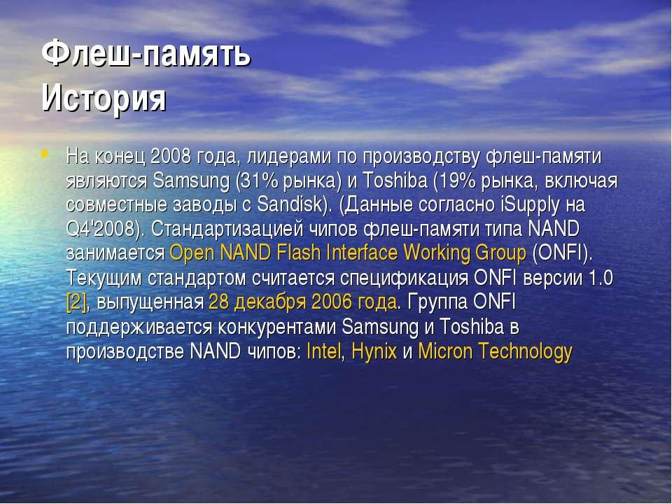 Флеш-память История На конец 2008 года, лидерами по производству флеш-памяти ...