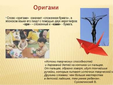 Слово «оригами» означает «сложенная бумага», в японском языке его пишут с пом...