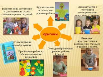 Приобщение ребенка к общечеловеческим ценностям Знакомит детей с основными ге...