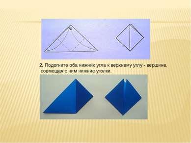 2. Подогните оба нижних угла к верхнему углу - вершине, совмещая с ним нижние...