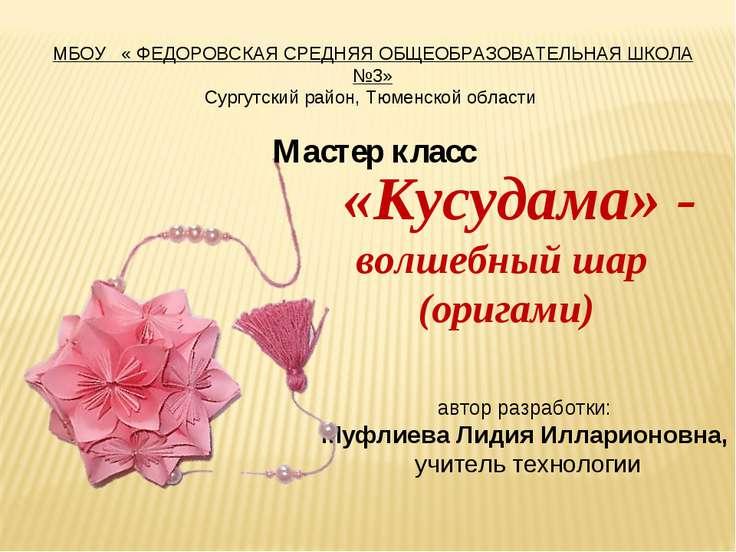 «Кусудама» - волшебный шар (оригами) автор разработки: Муфлиева Лидия Илларио...