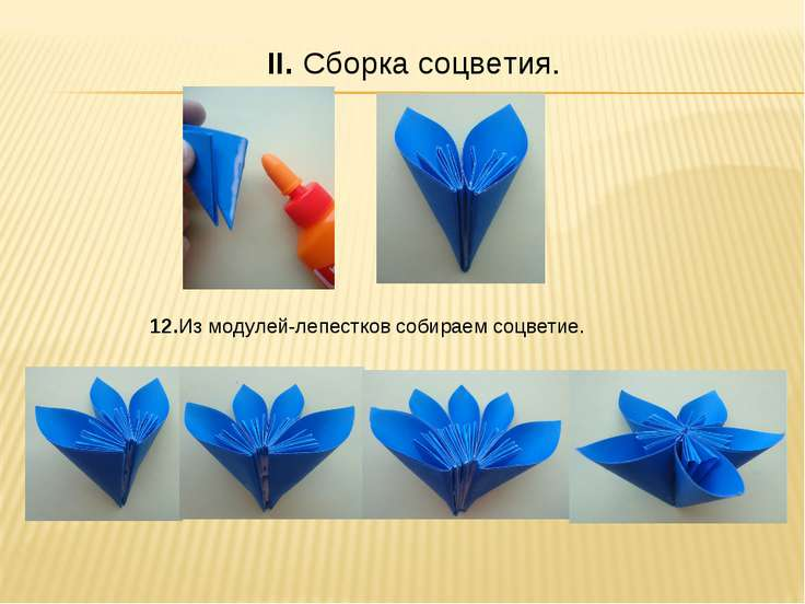 12.Из модулей-лепестков собираем соцветие. II. Сборка соцветия.