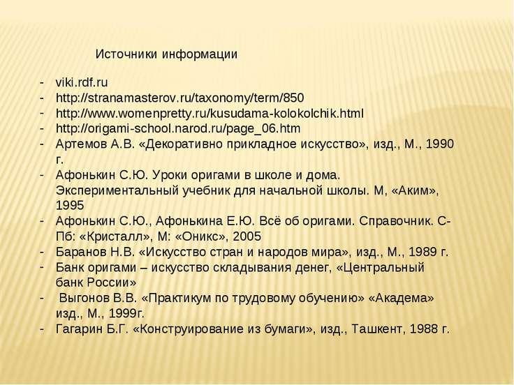 viki.rdf.ru http://stranamasterov.ru/taxonomy/term/850 http://www.womenpretty...