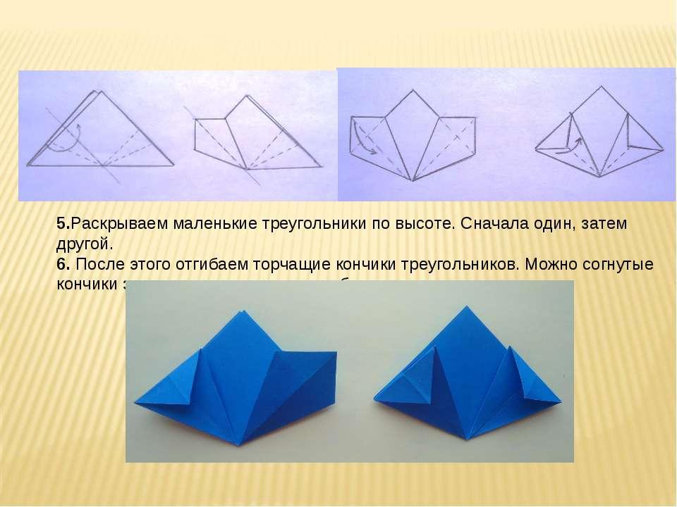 5.Раскрываем маленькие треугольники по высоте. Сначала один, затем другой. 6....