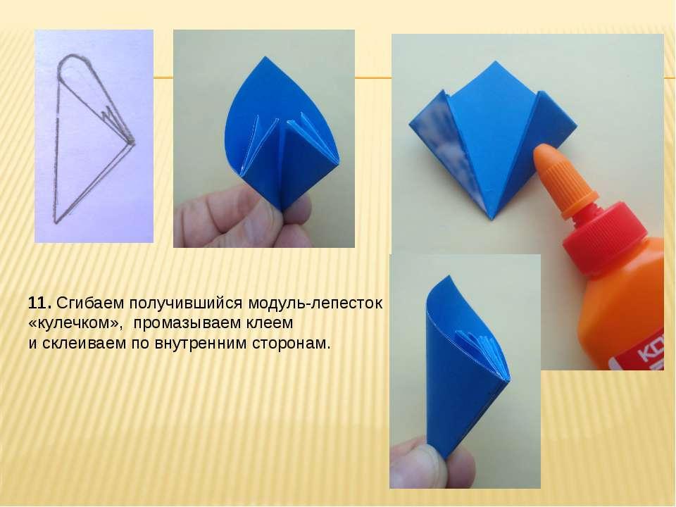 11. Сгибаем получившийся модуль-лепесток «кулечком», промазываем клеем и скле...