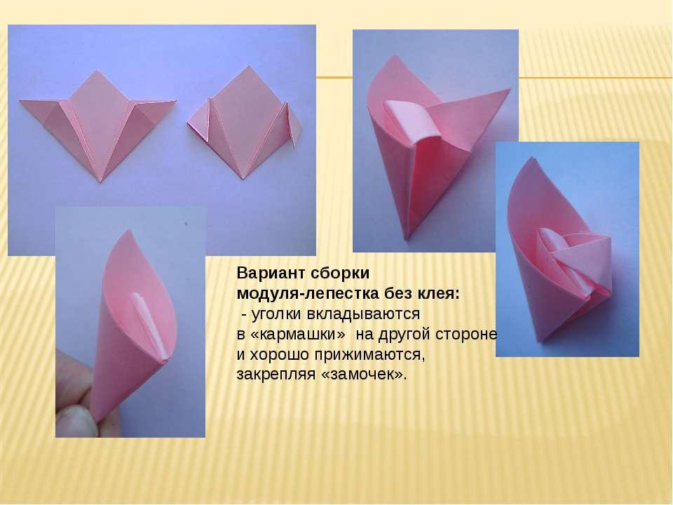 Вариант сборки модуля-лепестка без клея: - уголки вкладываются в «кармашки» н...