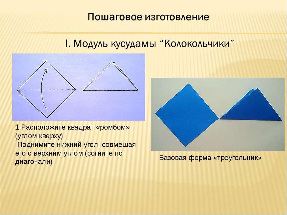 1.Расположите квадрат «ромбом» (углом кверху). Поднимите нижний угол, совмеща...
