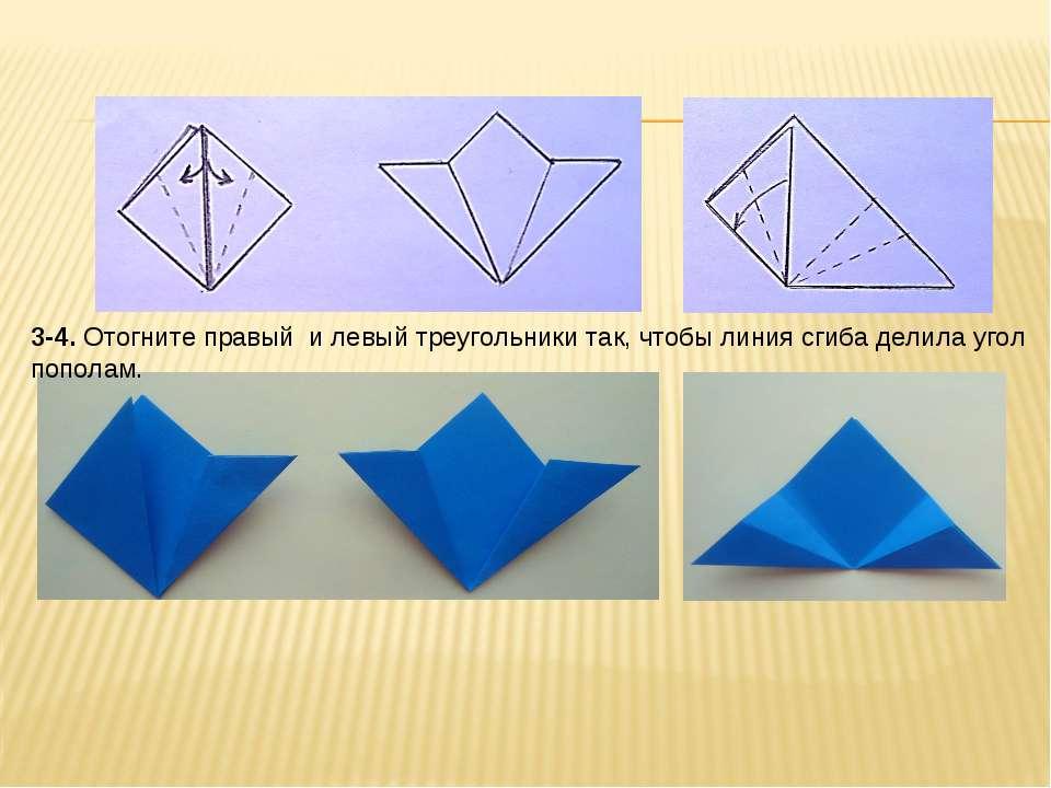 3-4. Отогните правый и левый треугольники так, чтобы линия сгиба делила угол ...