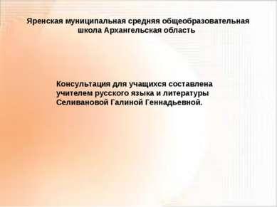 Яренская муниципальная средняя общеобразовательная школа Архангельская област...