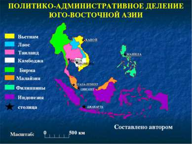 Малайзия Филиппины Индонезия Бирма Лаос Камбоджа Таиланд Вьетнам Составлено а...