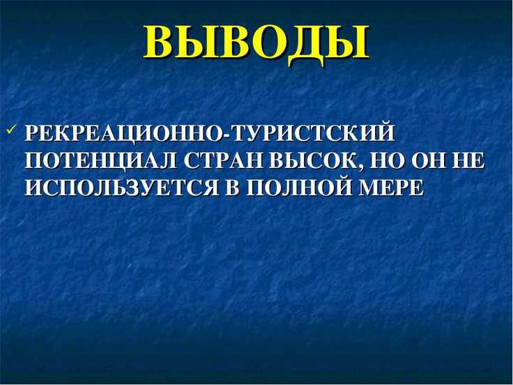 ВЫВОДЫ РЕКРЕАЦИОННО-ТУРИСТСКИЙ ПОТЕНЦИАЛ СТРАН ВЫСОК, НО ОН НЕ ИСПОЛЬЗУЕТСЯ В...