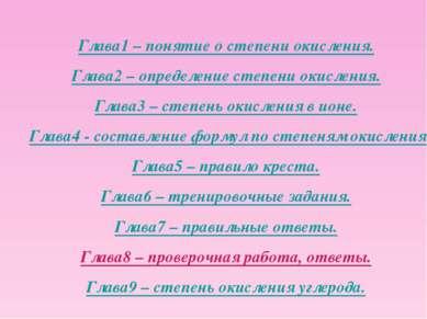 Глава1 – понятие о степени окисления. Глава2 – определение степени окисления....