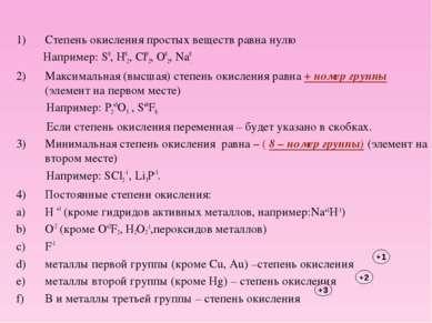Степень окисления простых веществ равна нулю Например: S0, H02, Cl02, O02, Na...