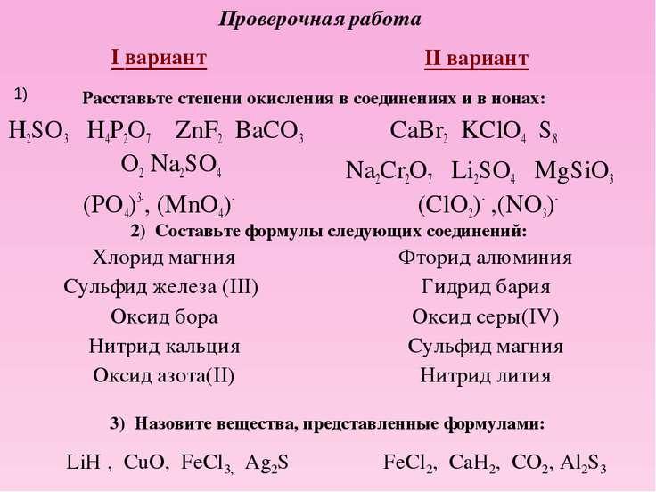 Расставьте степени окисления в соединениях и в ионах: I вариант H2SO3 H4P2O7 ...