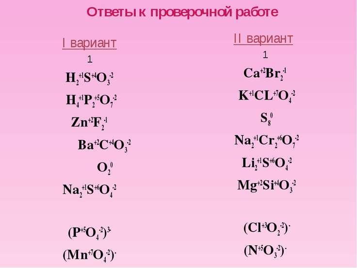 Ответы к проверочной работе I вариант 1 H2+1S+4O3-2 H4+1P2+5O7-2 Zn+2F2-1 Ba+...