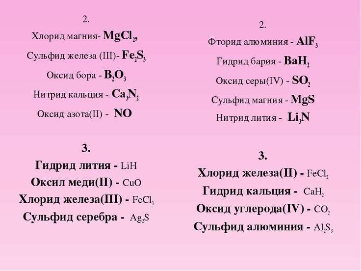 2. Хлорид магния- MgCl2, Сульфид железа (III)- Fe2S3 Оксид бора - B2O3 Нитрид...