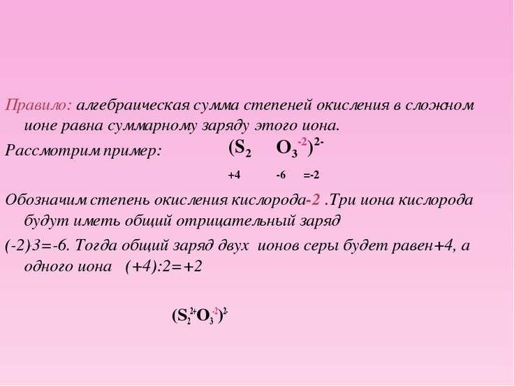 Правило: алгебраическая сумма степеней окисления в сложном ионе равна суммарн...
