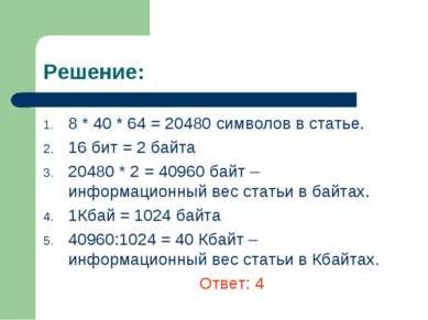 Решение: 8 * 40 * 64 = 20480 символов в статье. 16 бит = 2 байта 20480 * 2 = ...