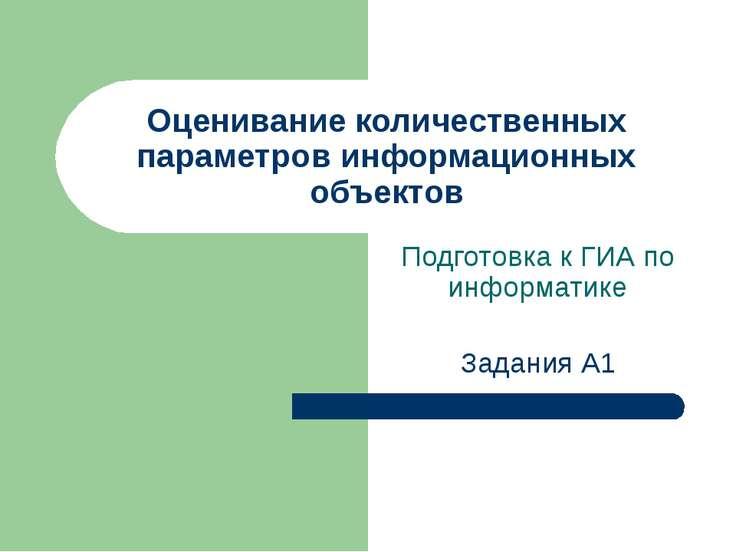 Оценивание количественных параметров информационных объектов Подготовка к ГИА...