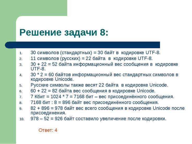 Решение задачи 8: 30 символов (стандартных) = 30 байт в кодировке UTF-8. 11 с...