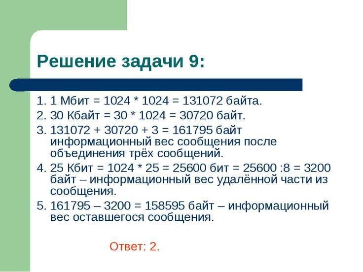 Решение задачи 9: 1. 1 Мбит = 1024 * 1024 = 131072 байта. 2. 30 Кбайт = 30 * ...