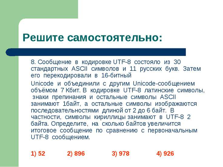 Решите самостоятельно: 8. Сообщение в кодировке UTF-8 состояло из 30 стандарт...