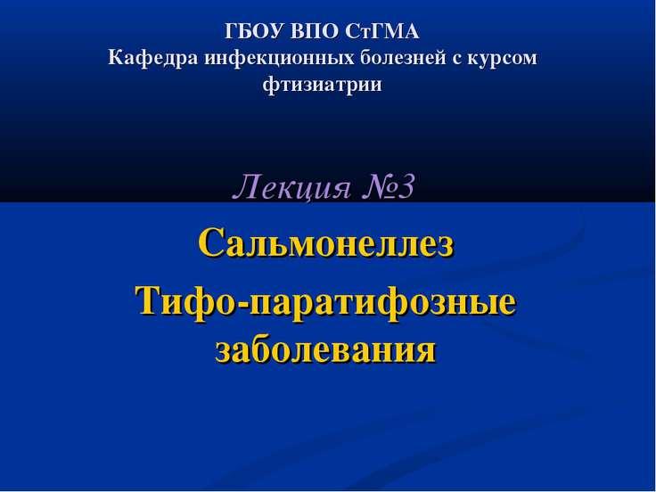 ГБОУ ВПО СтГМА Кафедра инфекционных болезней с курсом фтизиатрии Лекция №3 Са...