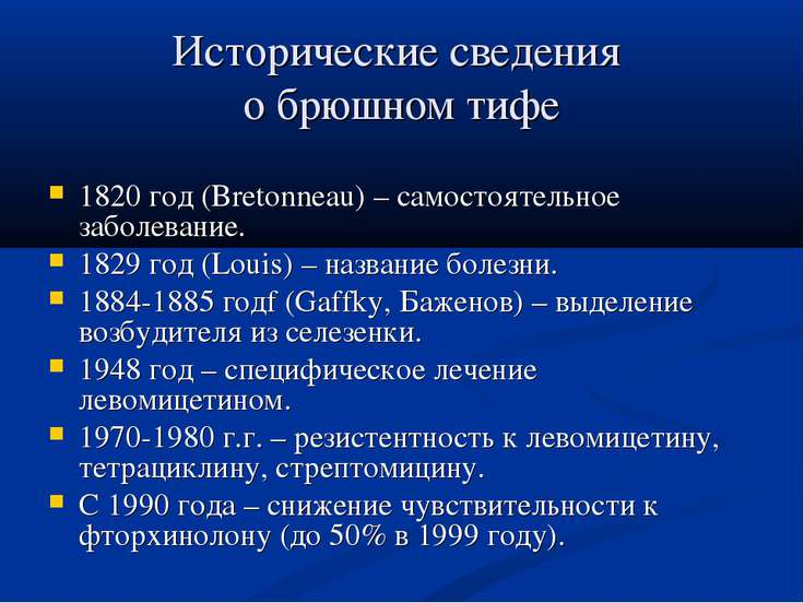 Исторические сведения о брюшном тифе 1820 год (Bretonneau) – самостоятельное ...