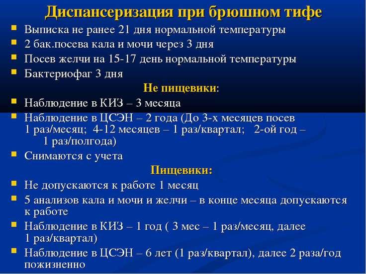 Диспансеризация при брюшном тифе Выписка не ранее 21 дня нормальной температу...