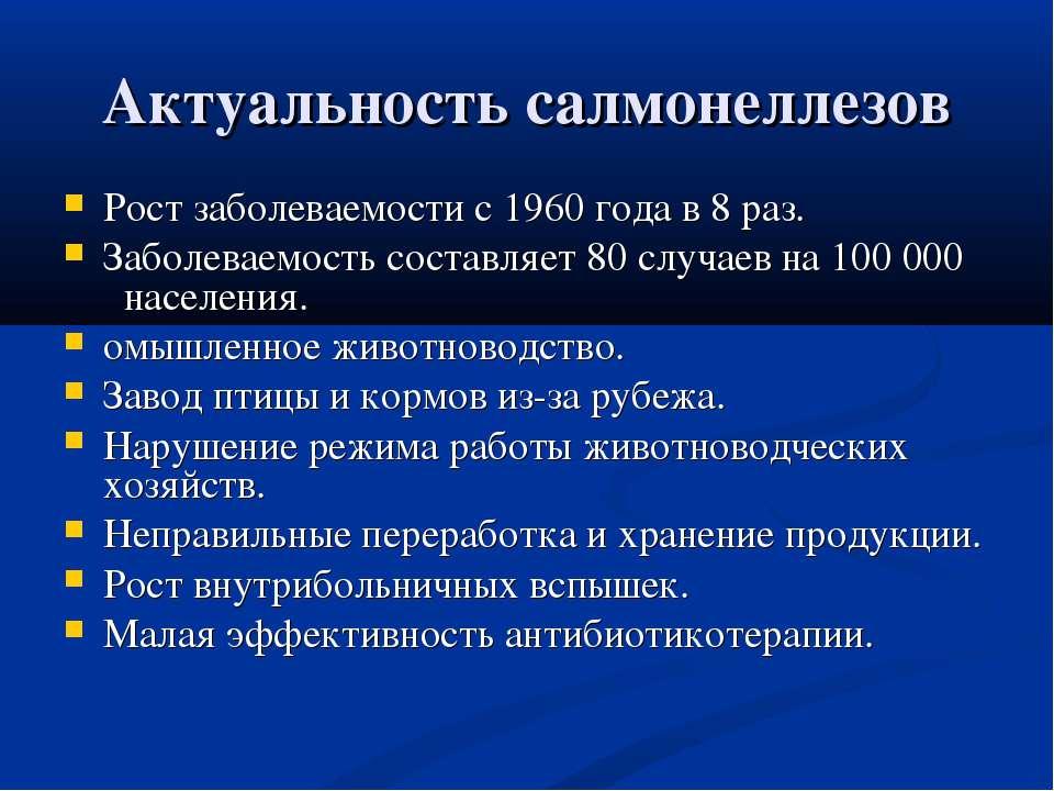 Актуальность салмонеллезов Рост заболеваемости с 1960 года в 8 раз. Заболевае...