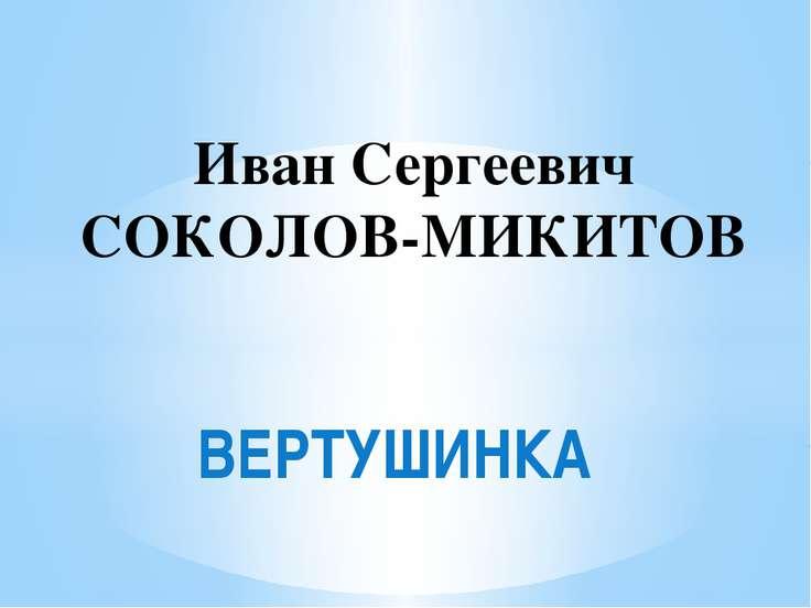 ВЕРТУШИНКА Иван Сергеевич СОКОЛОВ-МИКИТОВ