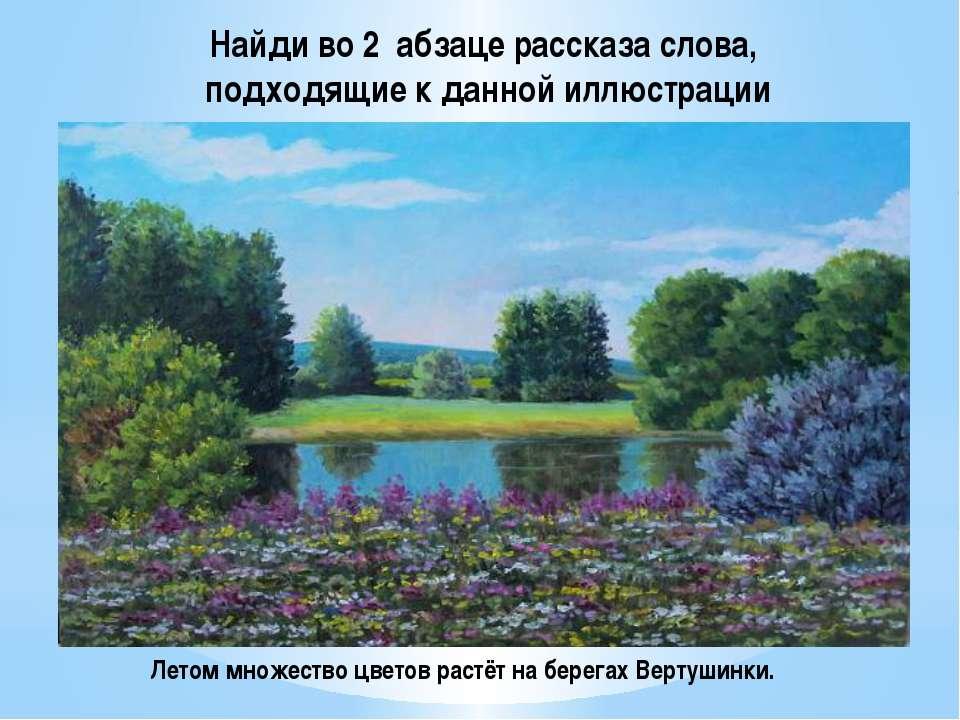 Найди во 2 абзаце рассказа слова, подходящие к данной иллюстрации Летом множе...