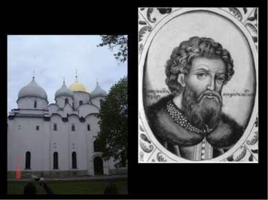 В Новгороде – князь Александр