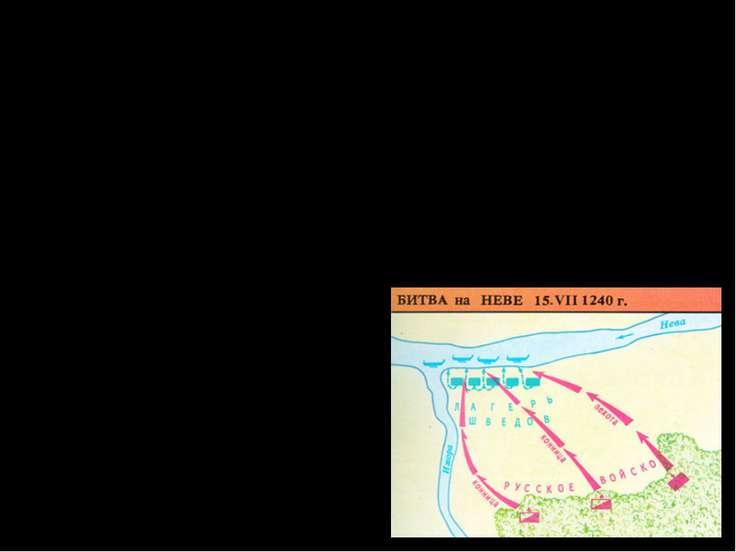 Особенности битвы: А) Внезапное для шведов нападение; Б) Использование особен...