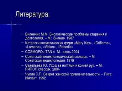 Литература: Виленчик М.М. Биологические проблемы старения и долголетия. – М.:...