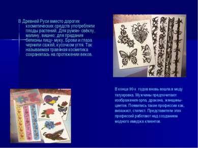 В Древней Руси вместо дорогих косметических средств употребляли плоды растени...