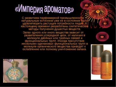 С развитием парфюмерной промышленности натуральные источники уже не в состоян...
