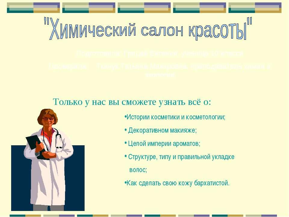 Подготовила: Грицай Евгения, ученица 10 класса Проверила: Ткачук Татьяна Мака...