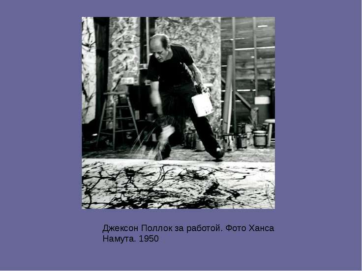 Джексон Поллок за работой. Фото Ханса Намута. 1950