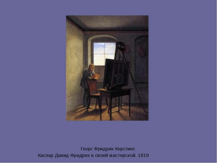 Георг Фридрих Керстинг. Каспар Давид Фридрих в своей мастерской. 1819