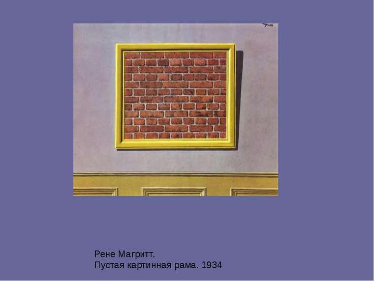 Рене Магритт. Пустая картинная рама. 1934