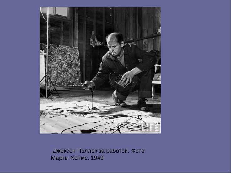 Джексон Поллок за работой. Фото Марты Холмс. 1949