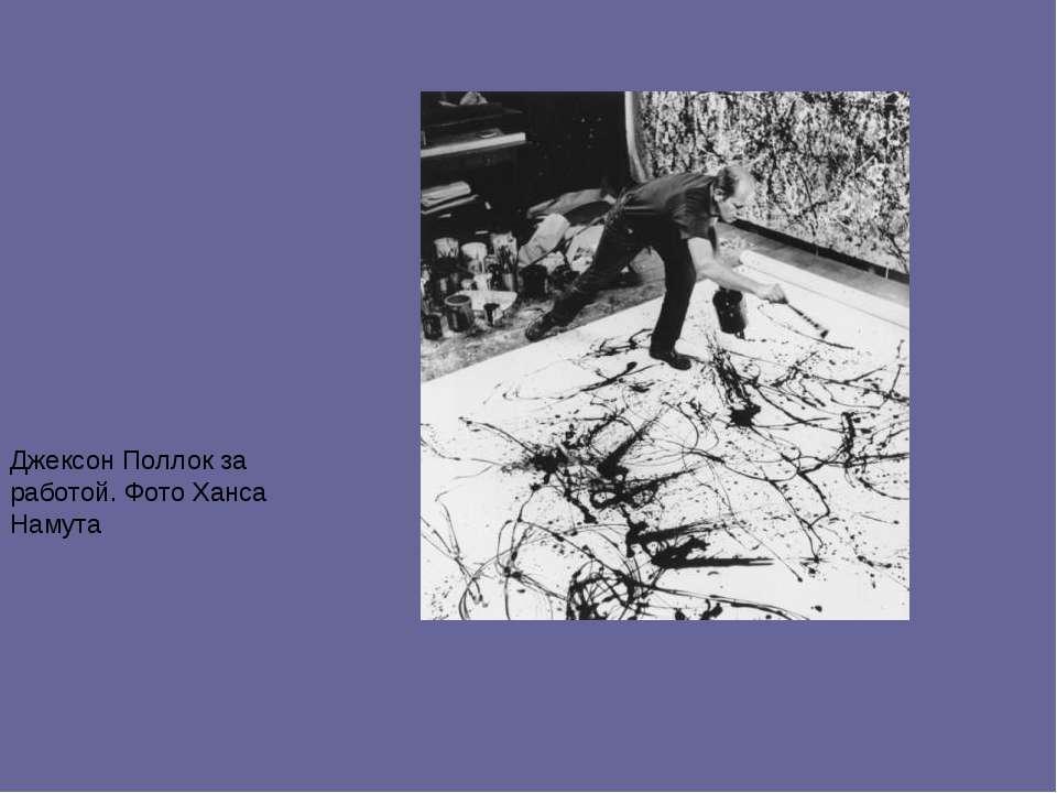 Джексон Поллок за работой. Фото Ханса Намута