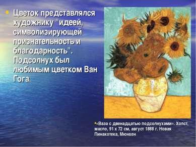 """Цветок представлялся художнику """"идеей, символизирующей признательность и благ..."""